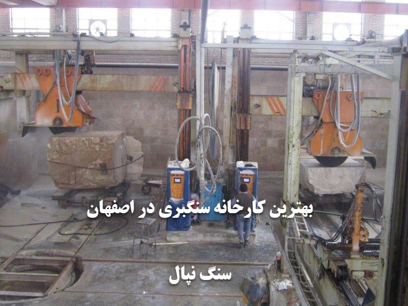 بهترین سنگبری در اصفهان